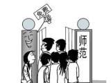 河北省2017年将招200名省属免费师范生