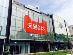 这个618:全球18万品牌为中国消费者服务