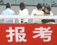 遼寧省高招會即將舉辦 手把手教你填報志願不留遺憾