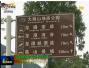 英山吴家山景区:积极参与地质公园创建工作
