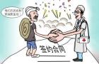 """签约""""家庭医生""""走进徐州新沂农民生活"""