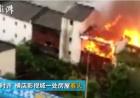 尴尬!横店影视城发生大火却被误以为在拍戏 现场损失惨重!