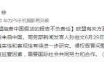 """欧盟声称""""全球八成假货来自中国"""" 商务部回应"""