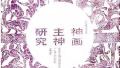 陈履生:我与汉画艺术研究30年之缘