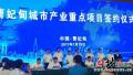 曹妃甸举办城市产业招商推介会 现场签约19个项目