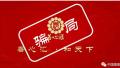 """在北京搞非法聚集 """"善心汇""""的违法活动应依法处置"""