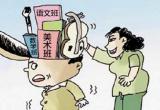 """1年補課花5萬元?""""燒錢式教育""""不能只怪家長""""傻"""""""