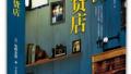 亚马逊中国发榜《解忧杂货店》上半年最畅销