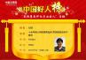 """中央文明办发布7月""""中国好人榜"""" 蓝山刘琼上榜"""