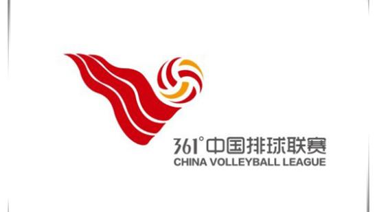 三外援 建准入制度 中国排球联赛进一步深化改革