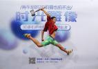第二届国际互联网+时代博览会在京开幕