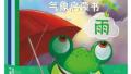 《给孩子的第一套气象启蒙书》中文版上市