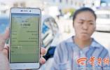 女大学生西安打工被骗8200元 5名疑犯福建落网