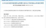 大兴安岭地区韩家园林业局境外采伐公司经理姚占林接受调查