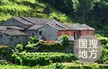 打造乡村振兴齐鲁样板 山东选择十县、百乡镇、千村