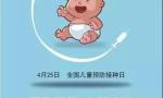 """青岛儿童""""八苗""""全程接种率超90% 接种门诊全部数字化"""