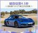 破百仅需4.1秒 保时捷718 GTS明日开启预售