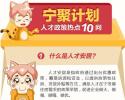 南京官方:引才新政效果明显 某网文以偏概全