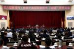 第八届敦煌行·丝绸之路国际旅游节视频动员大会在兰州召开 何伟出席并讲话