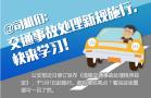 交通事故处理新规施行