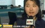 央视探访朝鲜制鞋工厂:一双鞋售价约合12元人民币