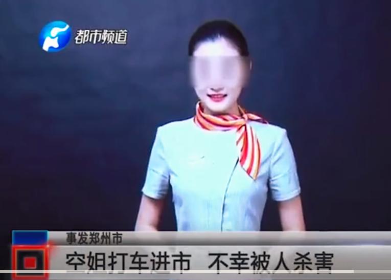 急速赛车必中规律:21岁空姐打顺风车遇害凶手仍在逃 滴滴道歉