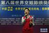 世界航空公司排行榜在港发布 中国民航服务质量获认可