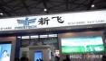 丰隆亚洲将退出 新飞拍卖股权寻找新接盘侠
