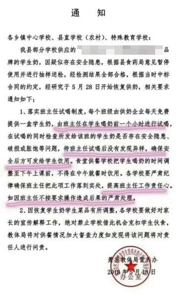 """急速赛车是哪里的彩票:安徽萧县叫停老师""""试喝""""学生牛奶"""
