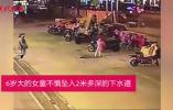 """6岁女童坠入无盖窨井 巡防民警搭""""人梯""""救援"""