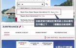 44家外航将全部改标中国台湾 台当局叫嚣:最严厉谴责