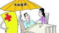 河南出台新政:农村贫困人口大病保险起?#26029;?#38477;至7500元