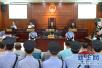 邢台中院通报六起环境资源类典型案例
