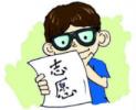 辽宁高招网上填报志愿系统将于6月19日开通