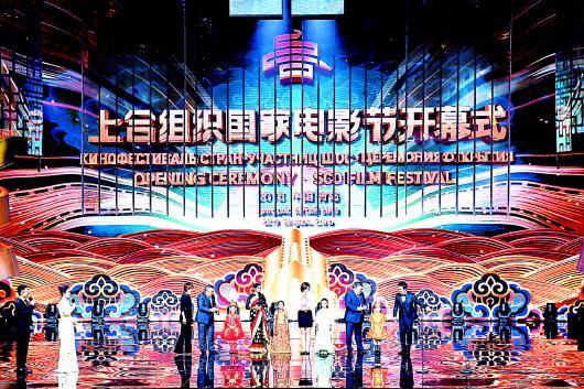 上合组织国家电影节开幕式现场。(电影节组委会提供)