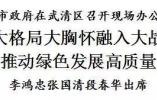 天津市委书记李鸿忠:不能拿高档西服料子做围裙