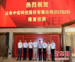 山东7家创新竞技企业成功对接银行信贷资金9390万元