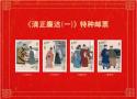全国首发!这套特种邮票印着杭州故事