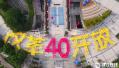 厉害了广场舞大妈!纪念改革开放40周年 千人共跳最炫民族风