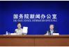 中国首次发表《中国与世界贸易组织》白皮书引国际关注