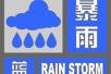 旅游提示:河南强降雨来袭 局地将现大暴雨