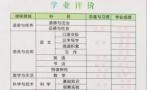 """学校不公布期末成绩,杭州一小学家长怒打""""市长热线""""投诉"""