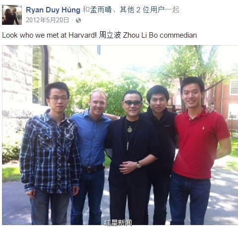 """2012年5月20日,唐爽在脸谱网上贴出一张他和周立波等人的合照,并写""""Look who we met at Harvard!周立波Zhou Li Bo commedian""""。"""