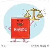 公安部拟出新规:国家赔偿审查期间可变更赔偿请求