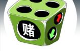 今年浙江已破网络游戏赌博案127起 冻结资金达7亿余元