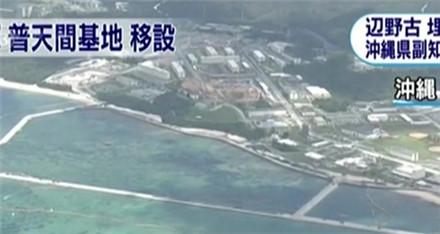 日本 冲绳7万人举行反美军基地集会