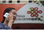 """电信联通否认""""在一起"""" 中国电信业已经过三次大重组"""