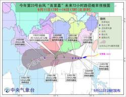 """台风蓝色预警:""""百里嘉""""将登陆广东海南一带"""