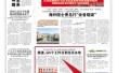 """青岛市不动产登记中心""""一日办好""""流程优化效率提高"""