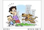 苏州修订条例从严管理养犬,重点管理区一户限养一犬